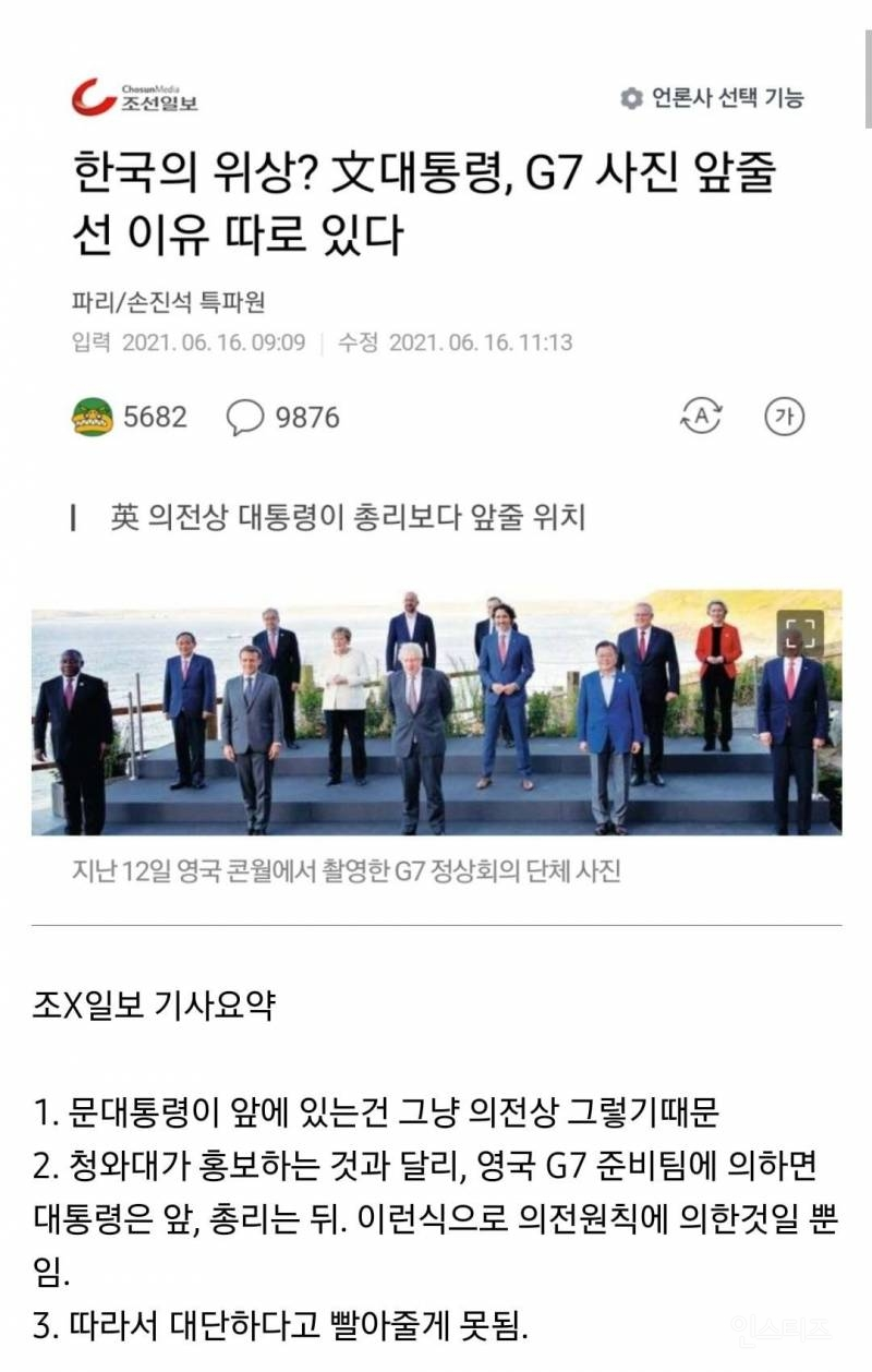 G7 문재인 자리보고 국격 올랐다는 주장 날조임.jpg | 인스티즈