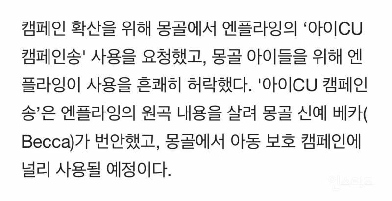 엔플라잉이 재능기부로 참여한 '아이CU' 캠페인송 몽골진출 | 인스티즈