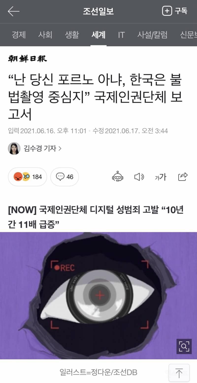 한국은 불법 촬영(몰카) 중심지 | 인스티즈