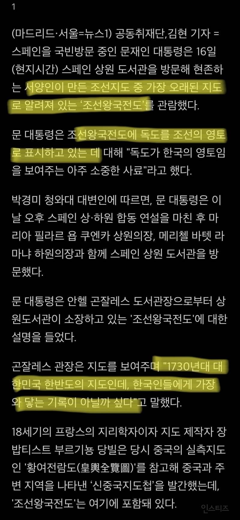 스페인, 독도 그려진 서양 최초 조선 지도공개! | 인스티즈