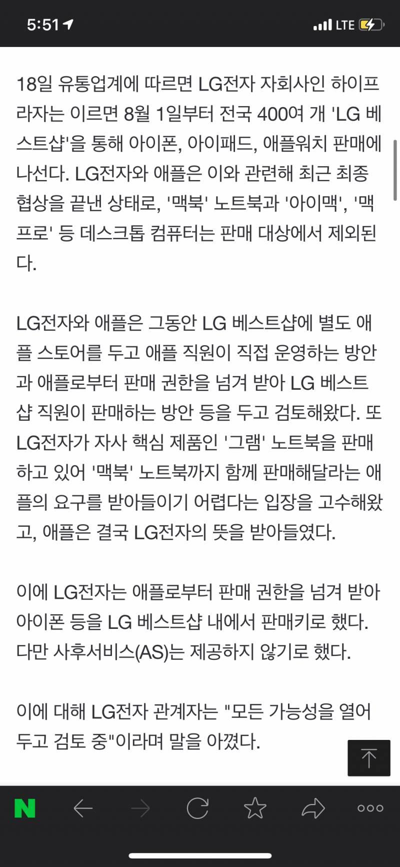 [단독] 휴대폰 접은 LG전자, 올 8월부터 '아이폰' 판다   인스티즈