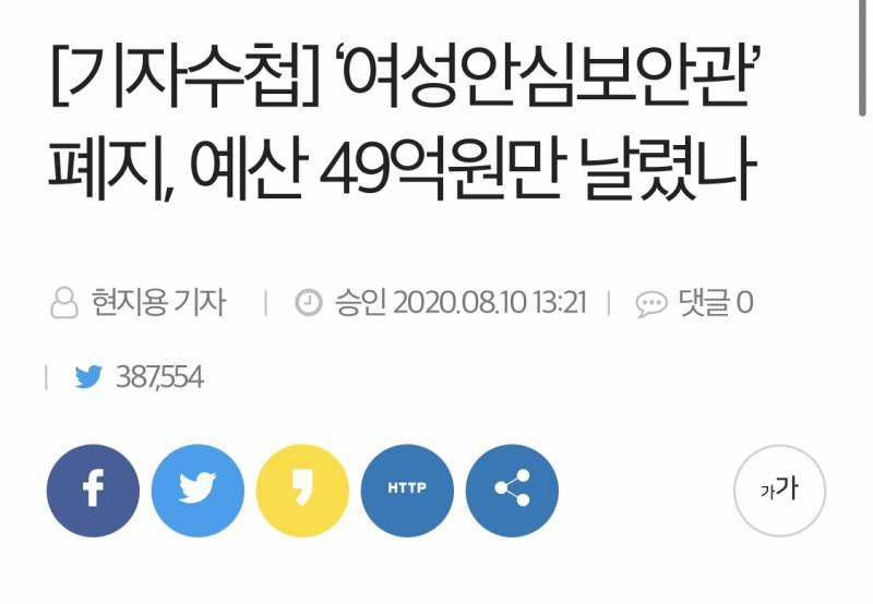 서울시 1년간 6만여곳 검사했는데 몰카 0개 발견 << 이거 팩트야? | 인스티즈