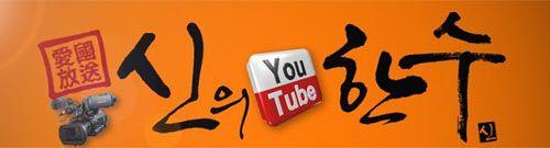 손정민 친구측, 유튜버 '신의 한 수' 고소 | 인스티즈