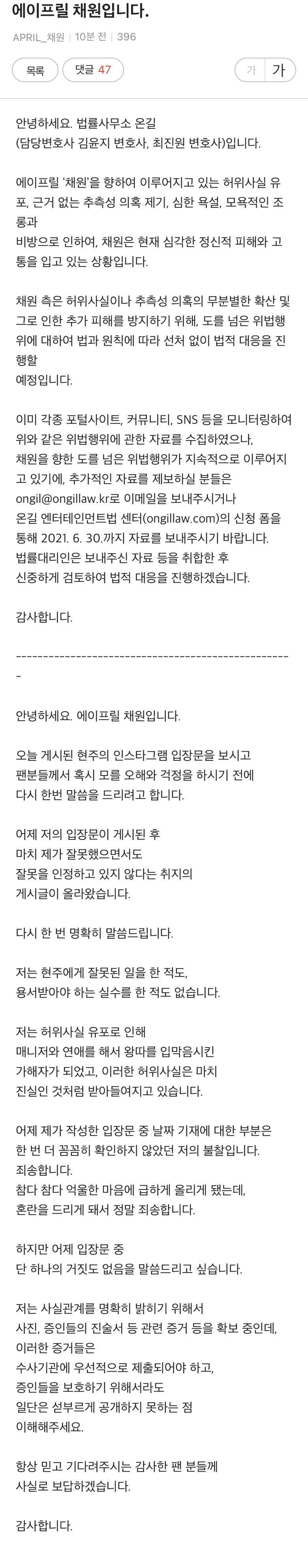 [정보/소식] 에이프릴 김채원 입장문 | 인스티즈