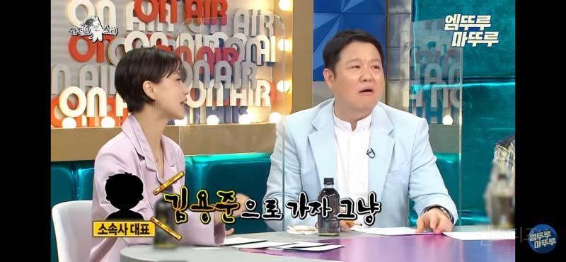 [라디오스타] 귀현 관우를 넘는 김용준 예명 와이미썰 | 인스티즈