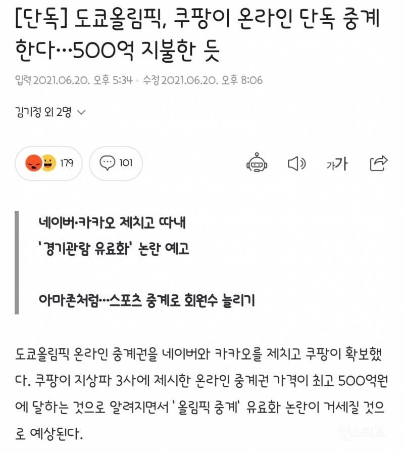 [단독] 도쿄올림픽, 쿠팡이 온라인 단독 중계한다 500억 지불한 듯   인스티즈