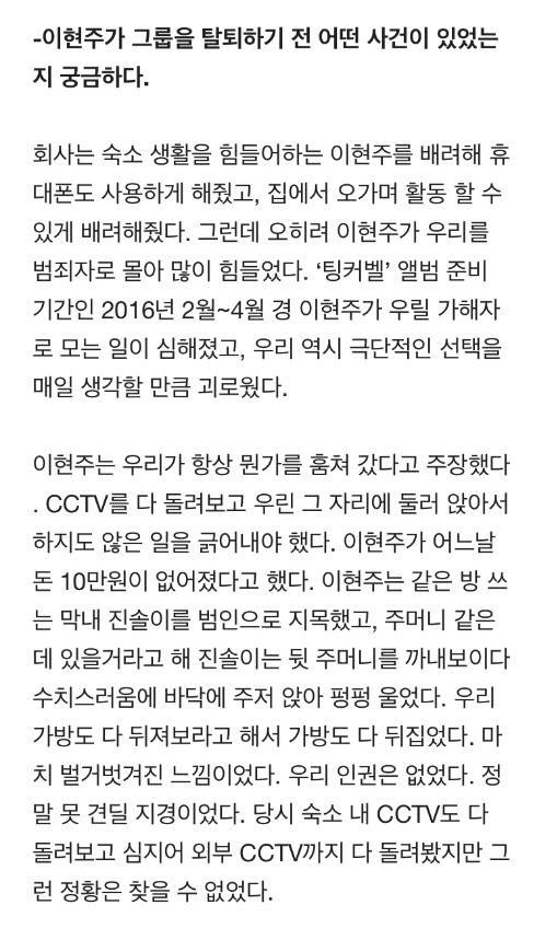 """[정보/소식] 에이프릴 """"이현주 옆, 우리는 늘 범죄자 였다"""" [단독인터뷰②]   인스티즈"""