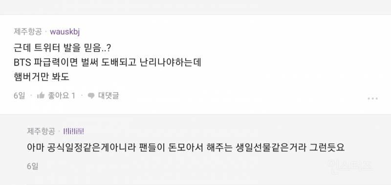 BTS 지민 생일 기념 제주항공 랩핑에 대한 제주항공 직원 반응들.jpg | 인스티즈