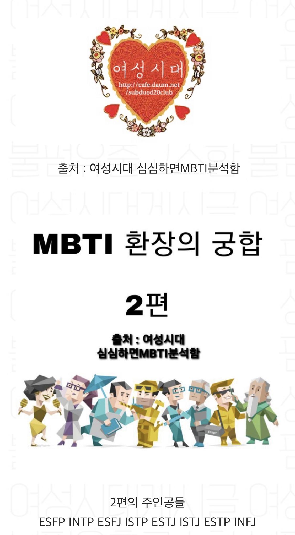 MBTI 환장의 궁합 2편   인스티즈