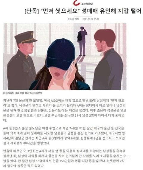 조선일보 사과문 게재.jpg | 인스티즈
