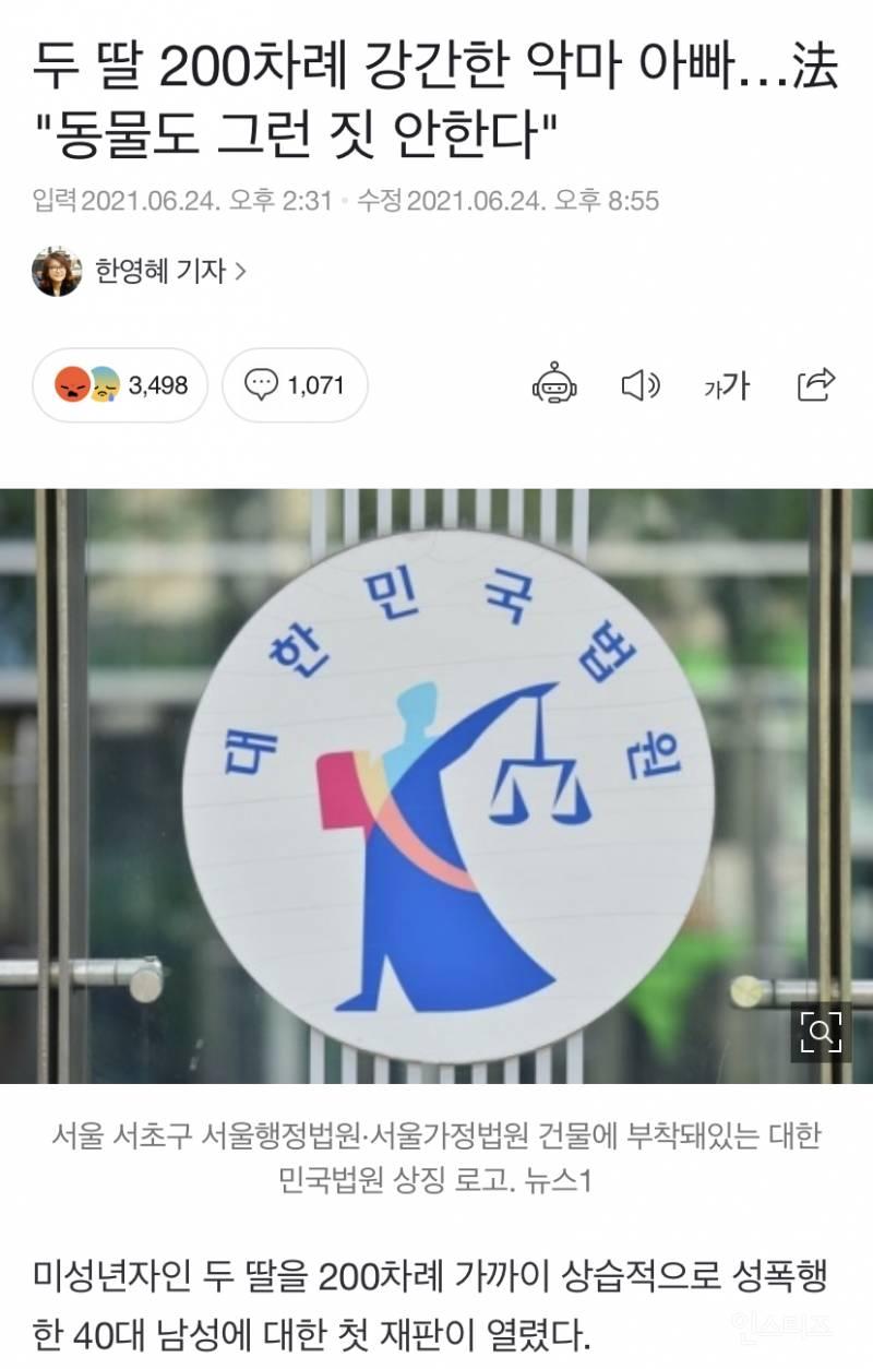 친딸 200회 강간한 강간범 재판하던 재판장 개빡침.jpg   인스티즈