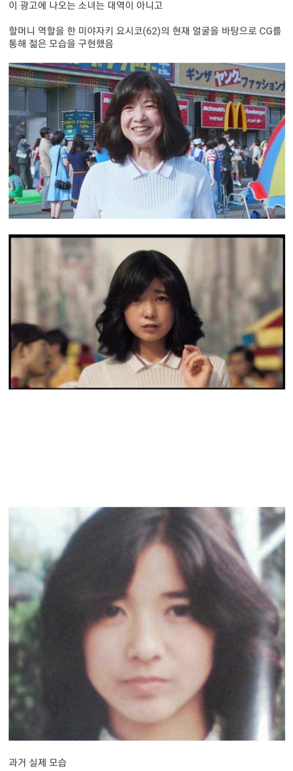 일본 맥도날드 50주년 광고 | 인스티즈