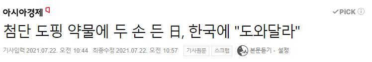 """일본 한국에 """"도와달라"""" SOS   인스티즈"""