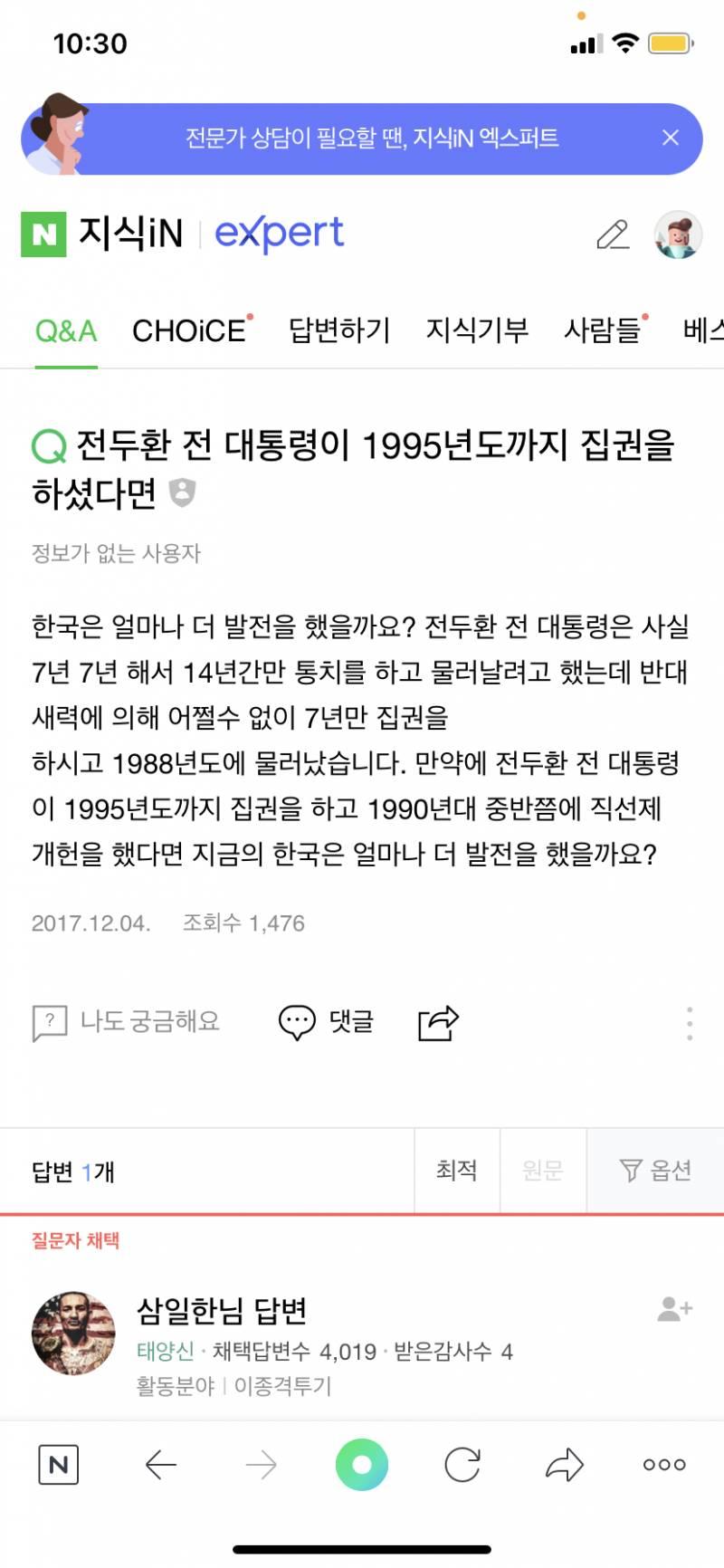전두환이 95년까지 집권했으면 한국이 더 발전했을까? | 인스티즈
