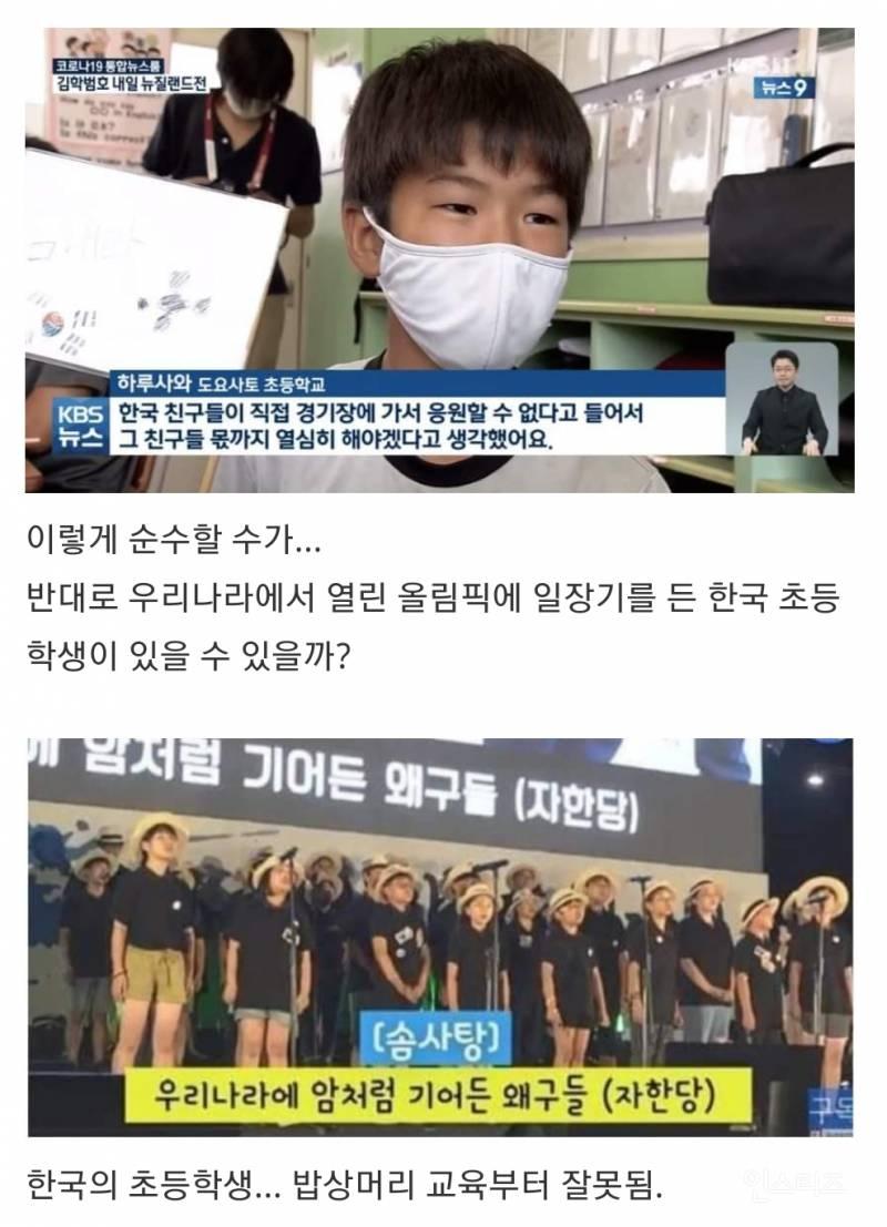 한국 초등학생과 일본 초등학생의 차이 | 인스티즈