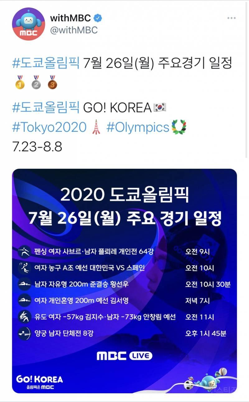욱일기로 도배되고있는 MBC 트위터 상황.jpg | 인스티즈