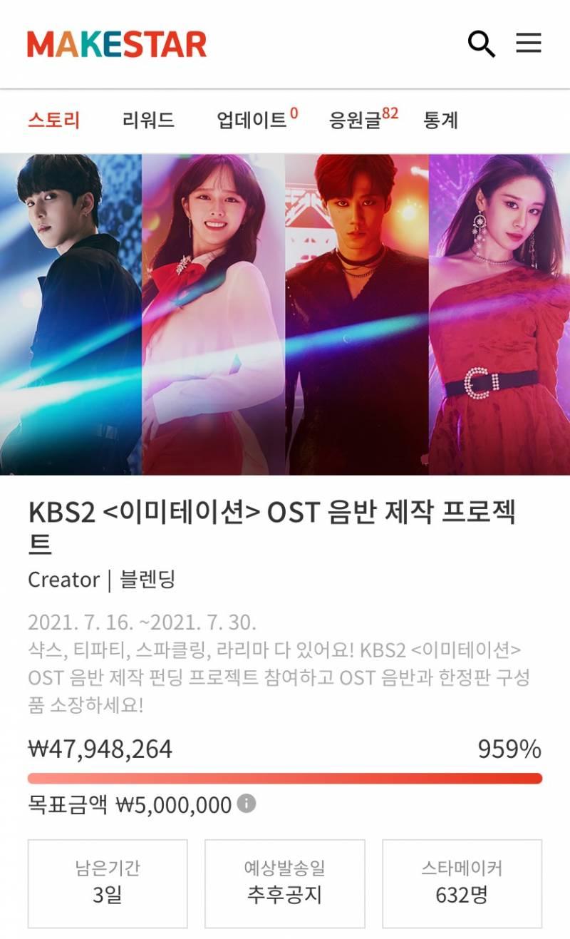 OST 제작 펀딩 900프로 넘은 드라마 이미테이션.jpg (혜자구성)   인스티즈