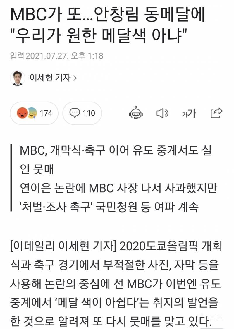 "MBC가 또…안창림 동메달에 ""우리가 원한 메달색 아냐"" | 인스티즈"