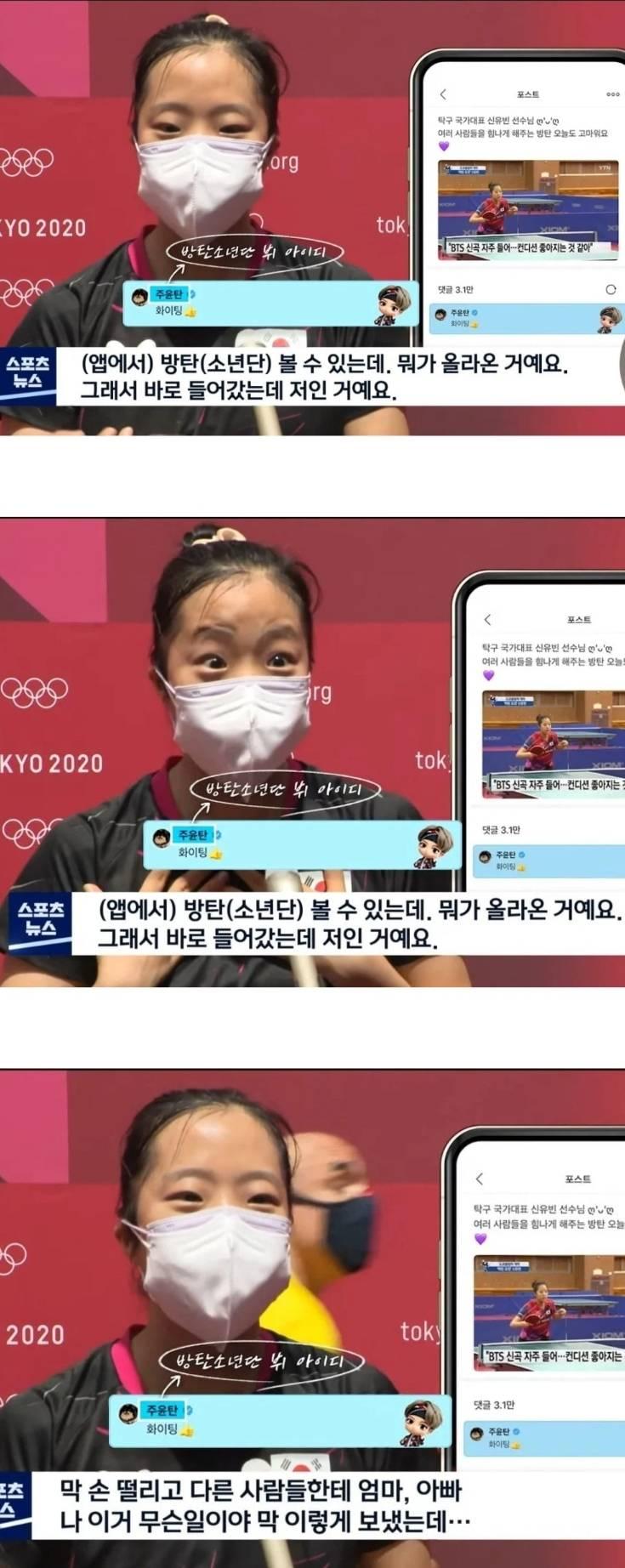 신유빈: 엄마 아빠 나 이거 무슨 일이야 (Feat. BTS) | 인스티즈