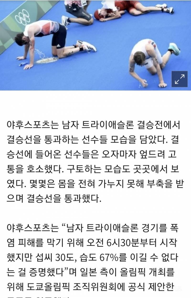 올림픽 트라이애슬론 선수들 구토, 똥물때문아닌 일본 거짓말때문..jpg | 인스티즈