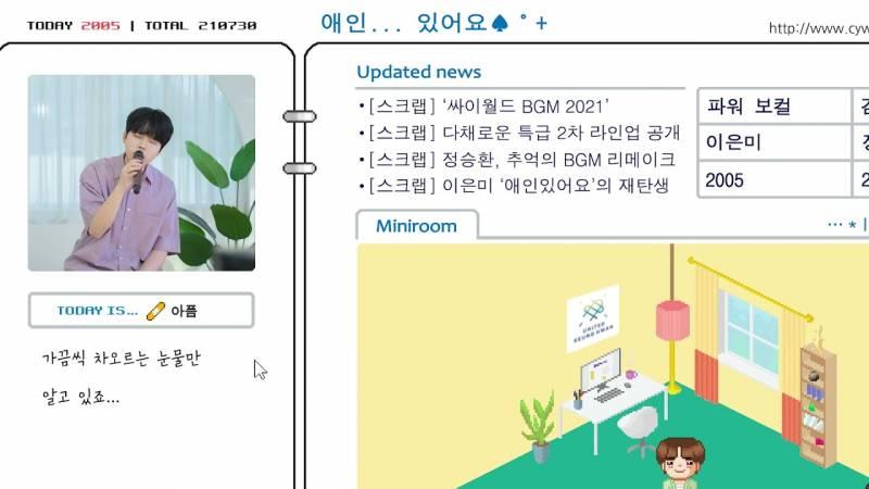 30일(금), 정승환+싸이월드 리메이크 앨범 '애인있어요' 발매   인스티즈