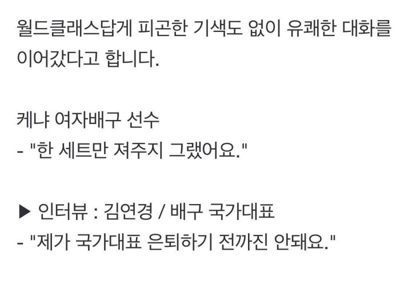 나 김연경 선수 이 인터뷰보고 우는중 | 인스티즈