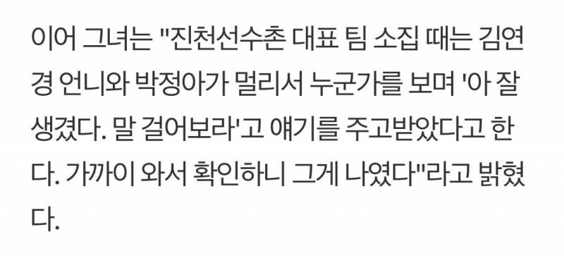 김희진 선수가 김연경 박정아 선수한테 작업당할 뻔했댘ㅋㅋㅋㅋㅋㅋ   인스티즈