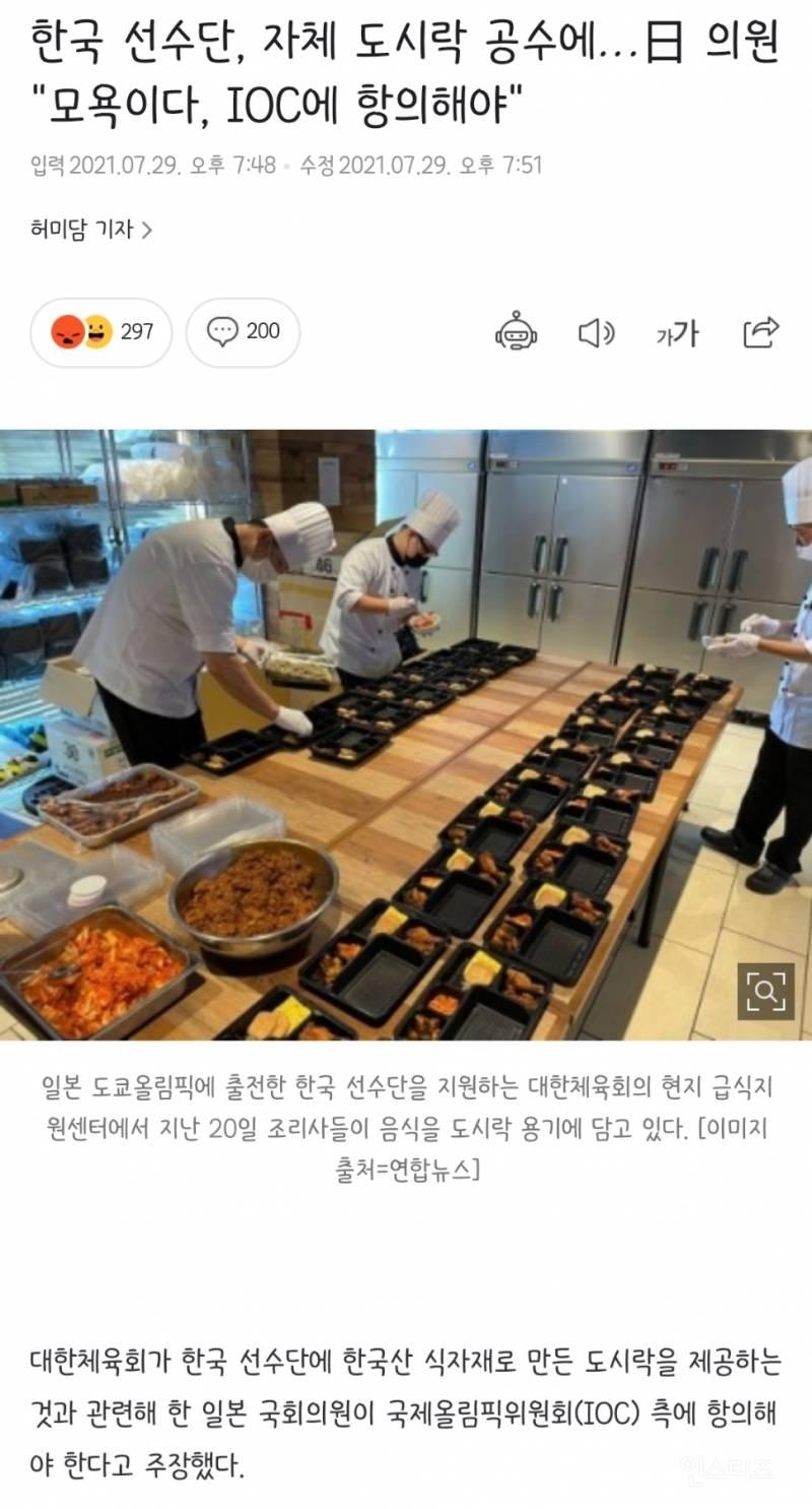 """한국 선수단, 자체 도시락 공수에 日 의원 """"모욕이다, IOC에 항의해야""""   인스티즈"""