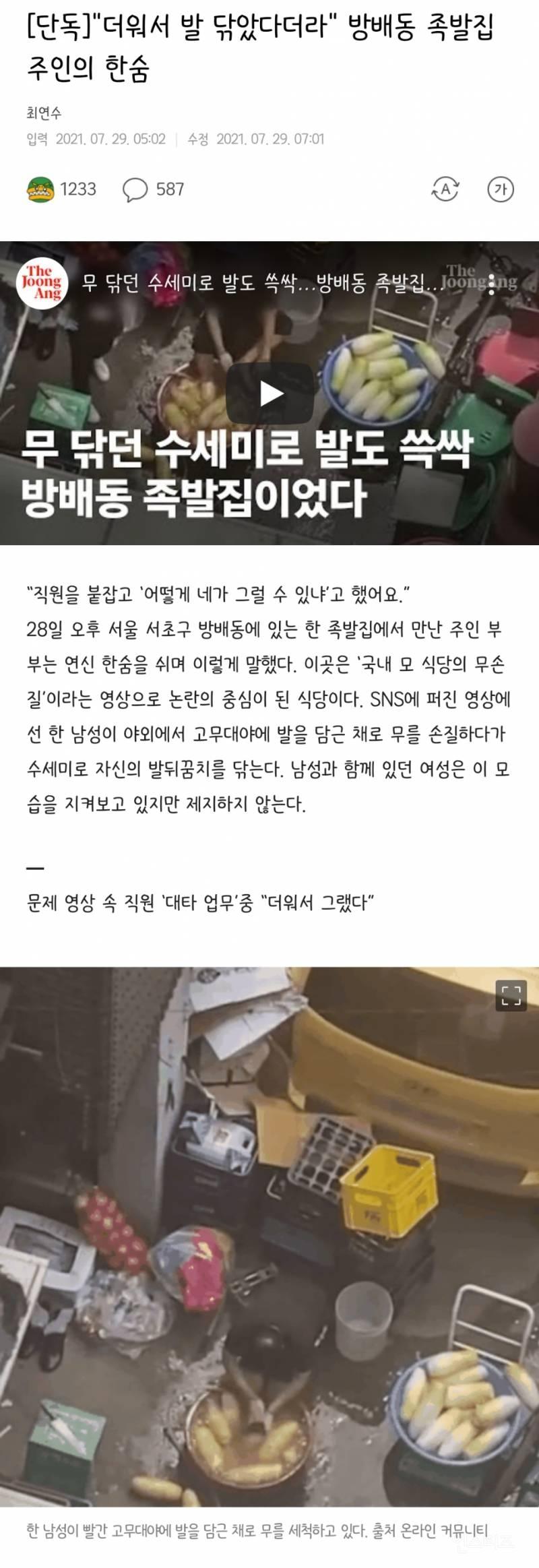 """[단독] """"더워서 발 닦았다더라"""" 방배동 족발집 주인의 한숨   인스티즈"""
