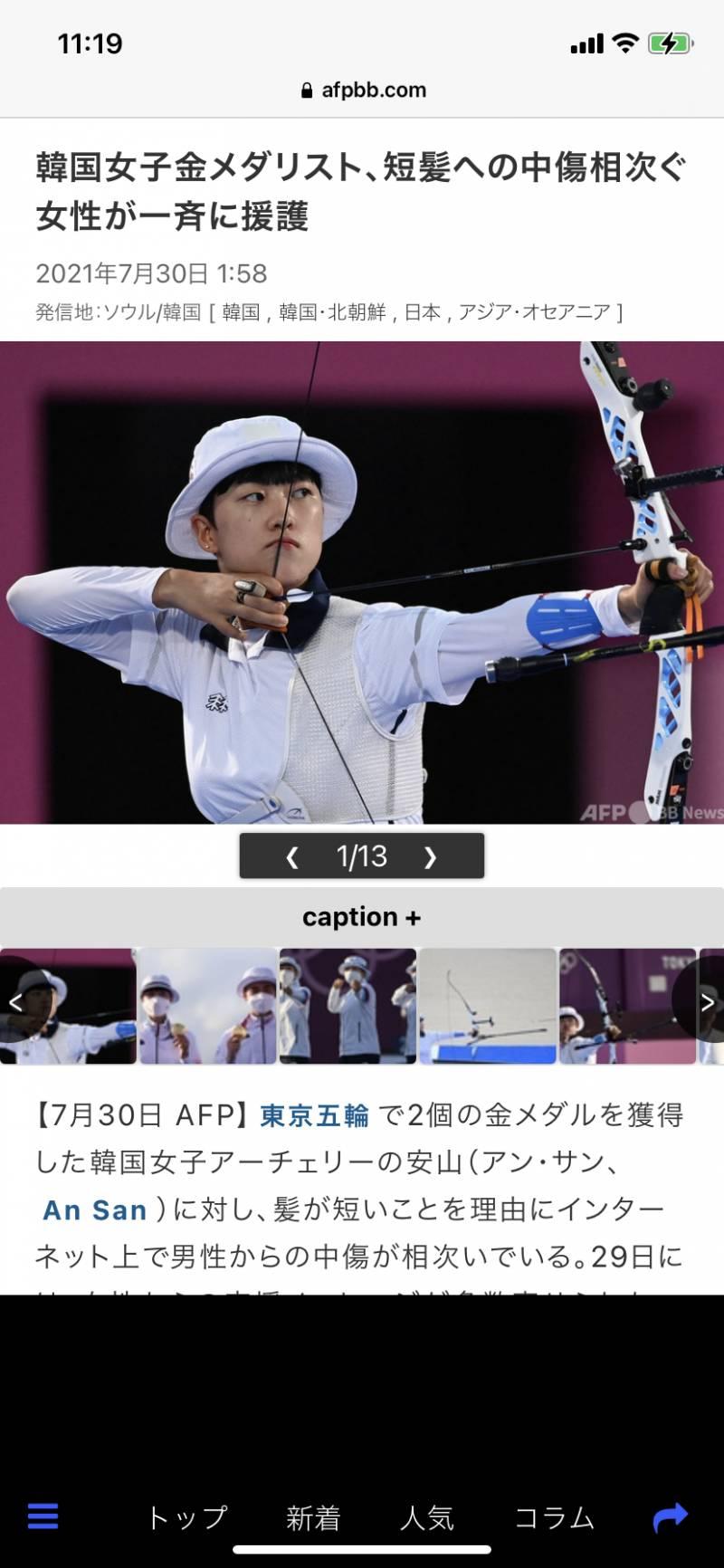 안산 선수 일 일본에서도 기사나서 욕먹는중;   인스티즈