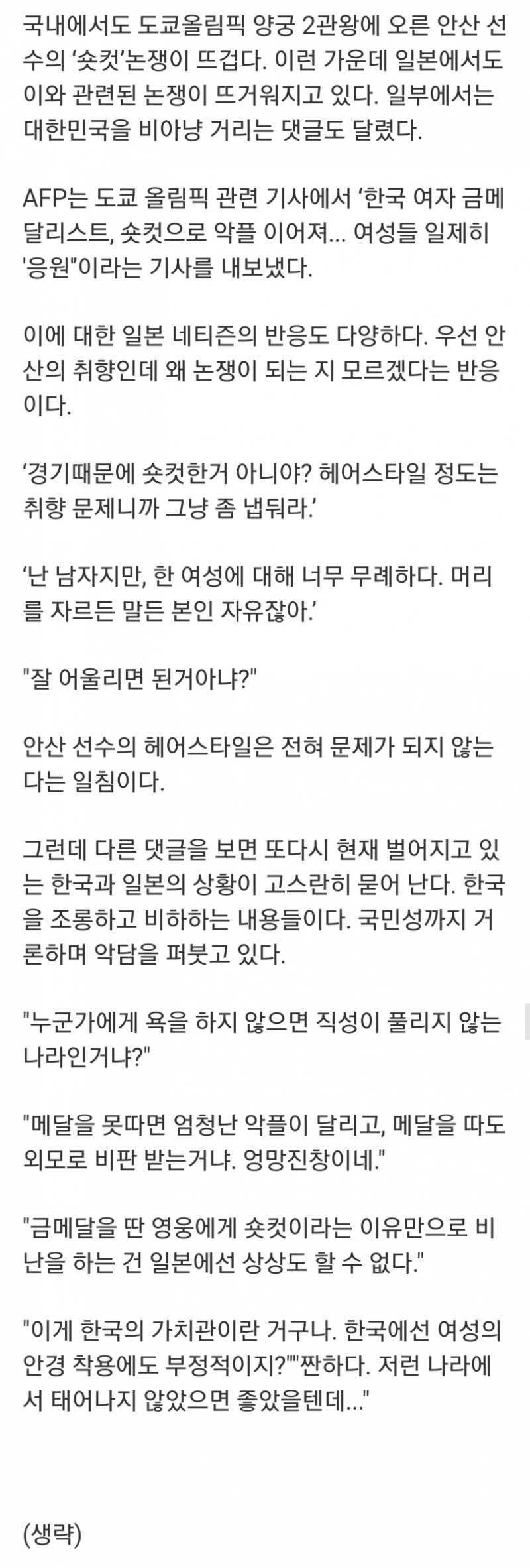 '저런 나라에 태어나지않는 게 다행'…'숏컷' 논쟁에 일본 네티즌 조롱 | 인스티즈
