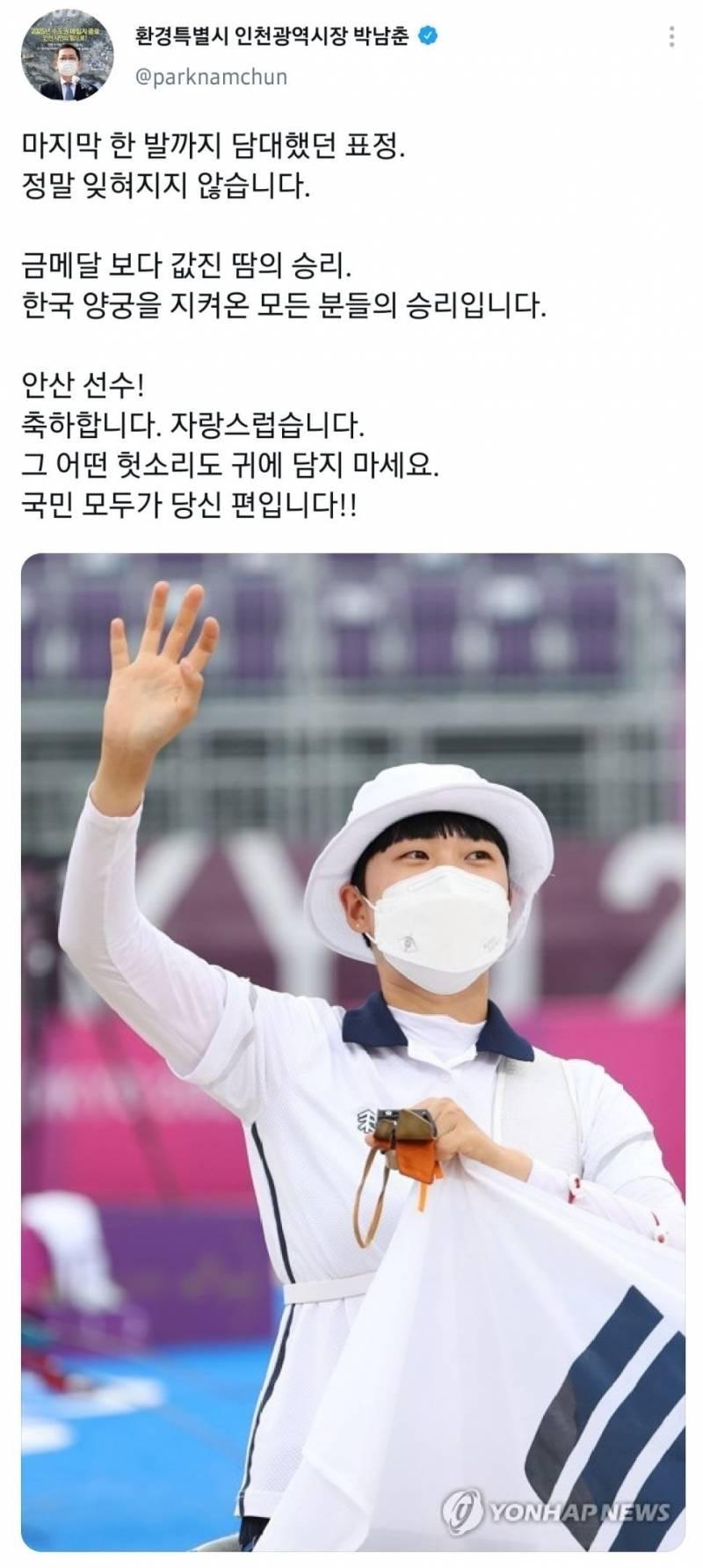 인천시장 안산선수 관련 트위터   인스티즈