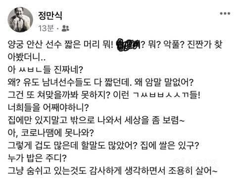 안산 선수 욕하는 사람들에 대한 배우 정만식 페북 글.jpg | 인스티즈