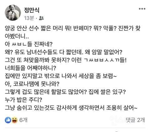 안산 선수 페미 논란에 배우 정만식 반응..jpg | 인스티즈