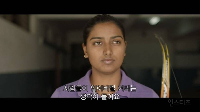 인도 여자양궁 국가대표 디피카 쿠마리 선수 넷플 다큐 | 인스티즈