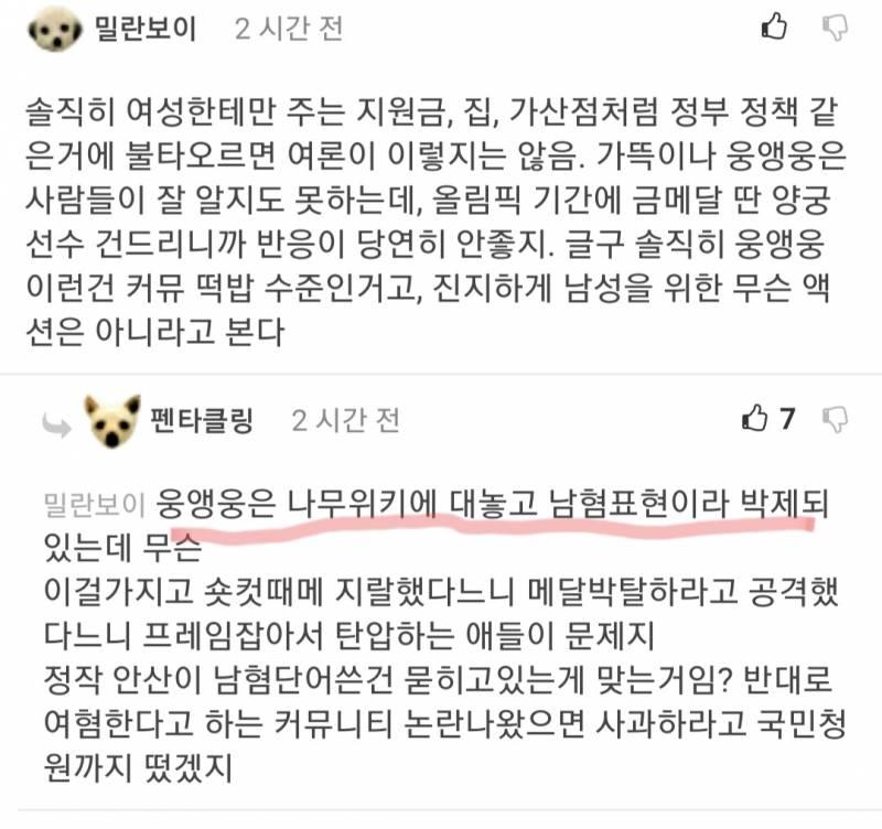 웅ㅇ웅이 남혐단어인 증거 | 인스티즈