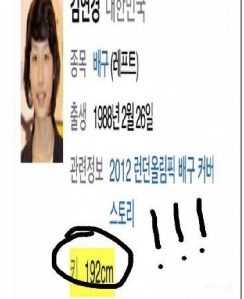 9년 전 샤이니 종현과 김연경 선수(귀여움 주의)   인스티즈