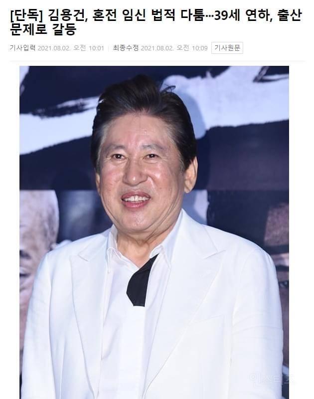[단독] 김용건, 혼전 임신 법적 다툼...39세 연하, 출산 문제로 갈등 | 인스티즈