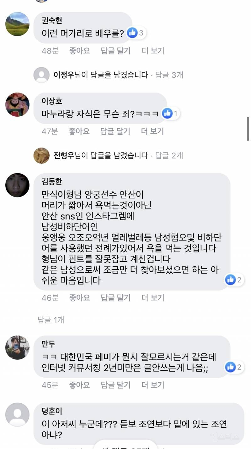 누가 가해자인지 의심스러운 배우 정만식 페북 상황.jpg | 인스티즈