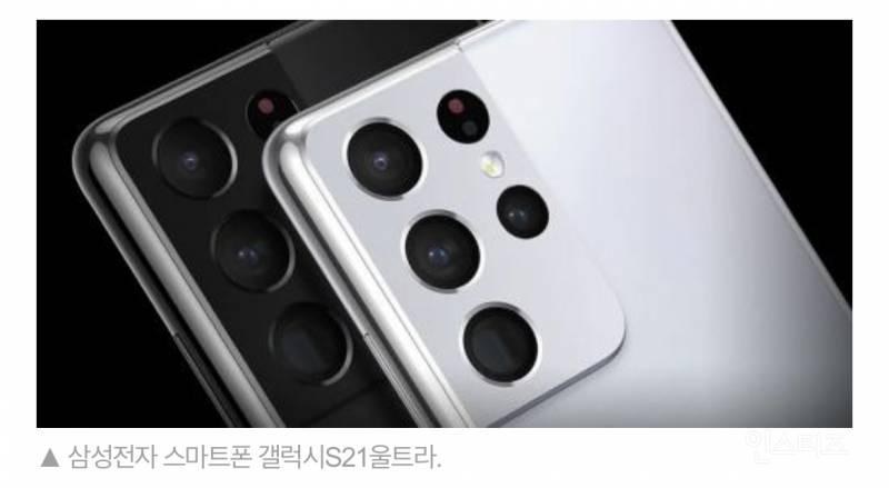 충격적인 삼성 갤럭시 S21 시리즈 판매량 근황.jpg | 인스티즈
