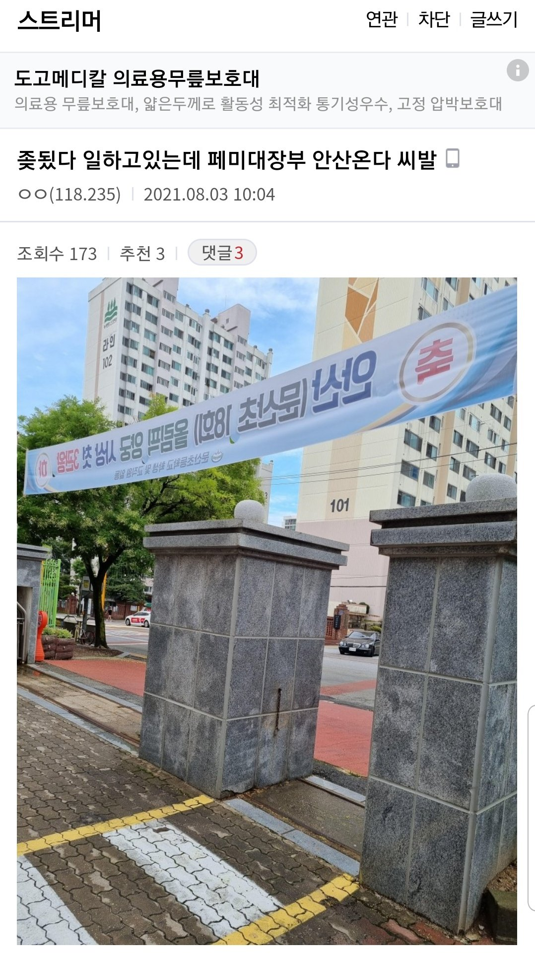 안산 선수 비하한 안산 모교 교사 주장 네티즌   인스티즈