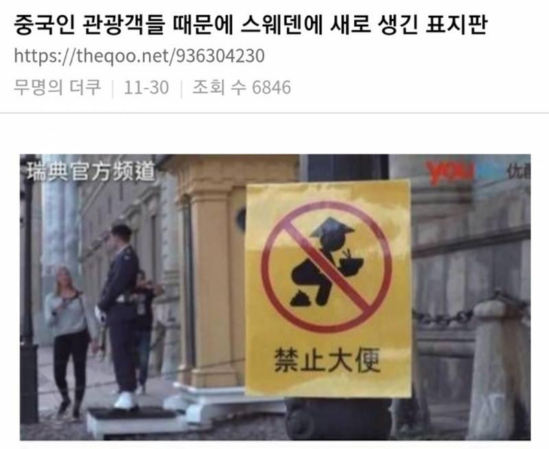 국제 갈등으로 번지는 중국의 노상배변.jpg   인스티즈