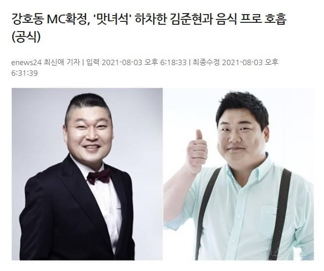 맛녀석 하차한 김준현 근황.news | 인스티즈