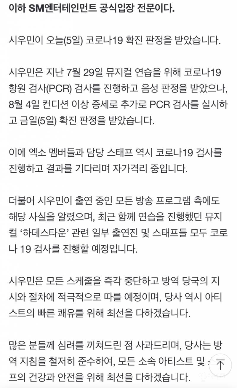 시우민 확진→엑소 멤버들 코로나19 검사 [전문] | 인스티즈
