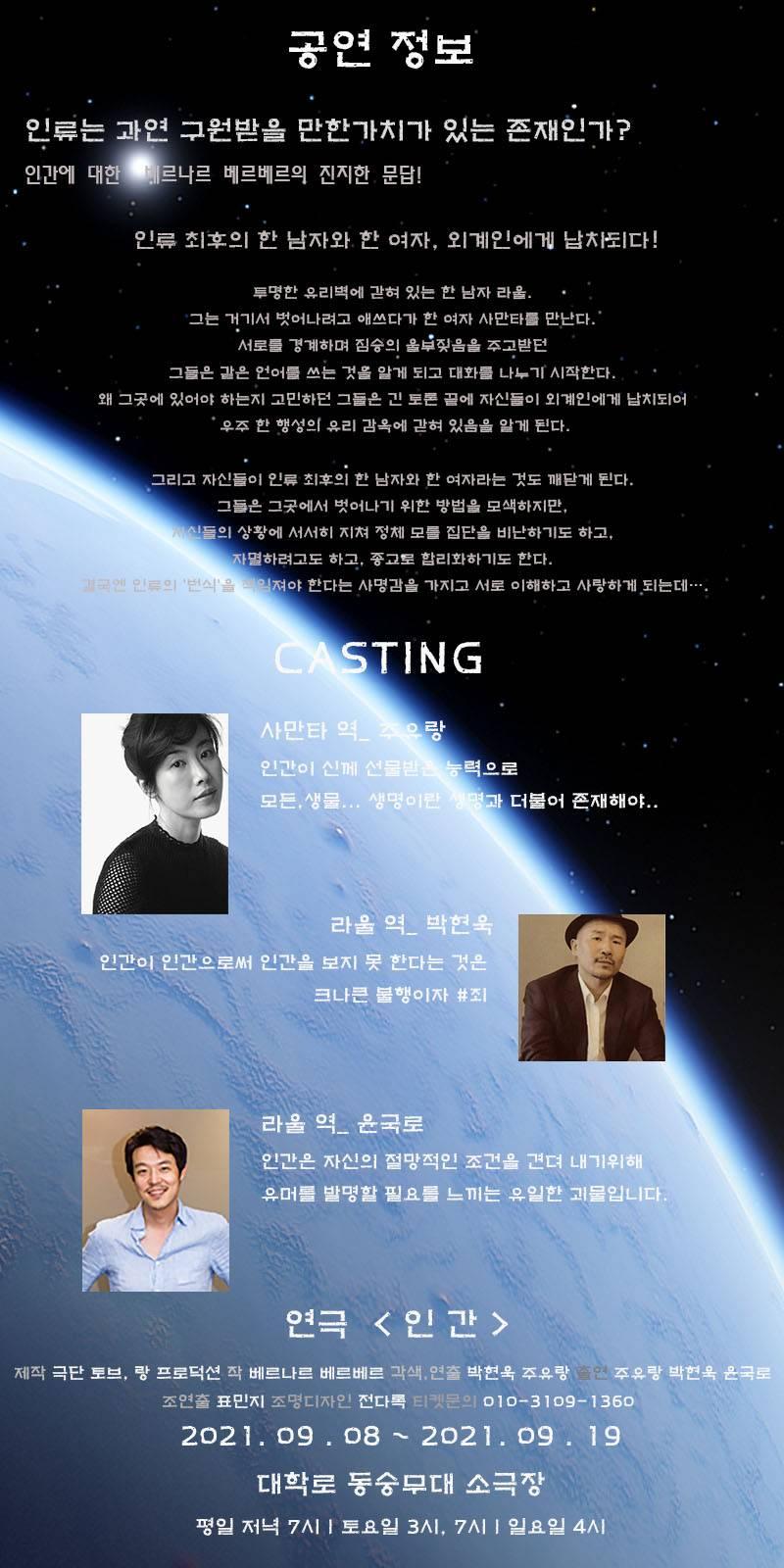 연극 '인간' 관람 이벤트에 회원 여러분을 초대합니다 (11일 15시) | 인스티즈