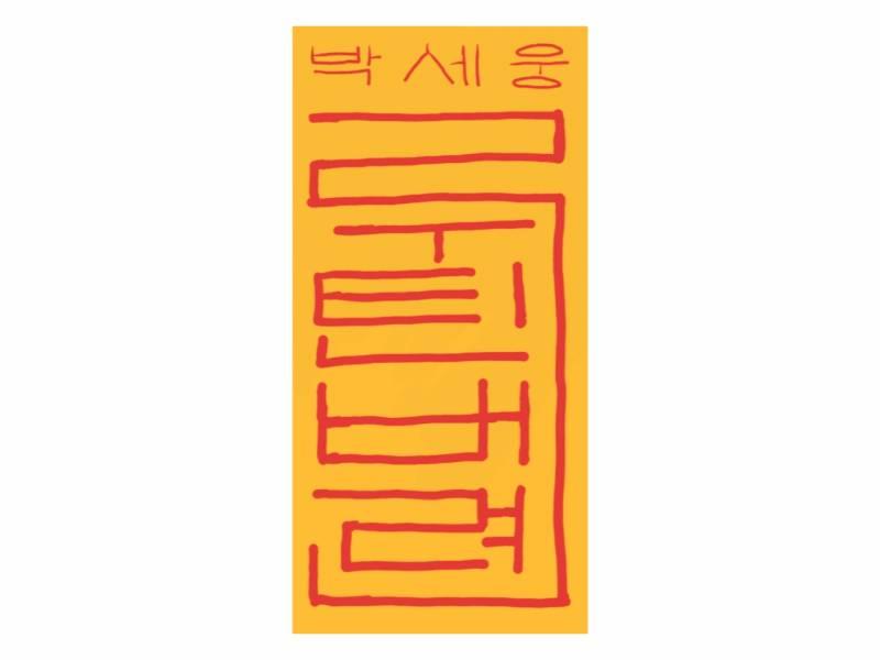 🌺 항저우박 루틴 버리고 빠따 일하게 해주세요🙏 달글!! 🌺 | 인스티즈