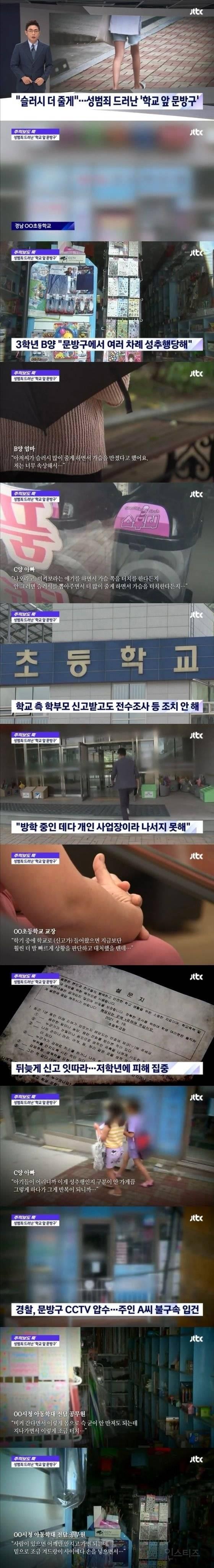 """""""학교 앞 문방구 아저씨가 성추행""""..10명가량 피해 호소   인스티즈"""