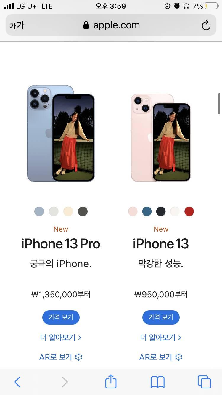 이거 아이폰 13 확정이야? | 인스티즈