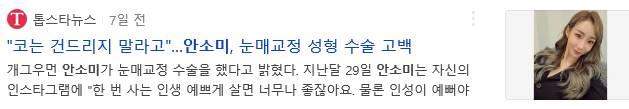 개콘 미녀개그우먼 top5 근황.jpg | 인스티즈