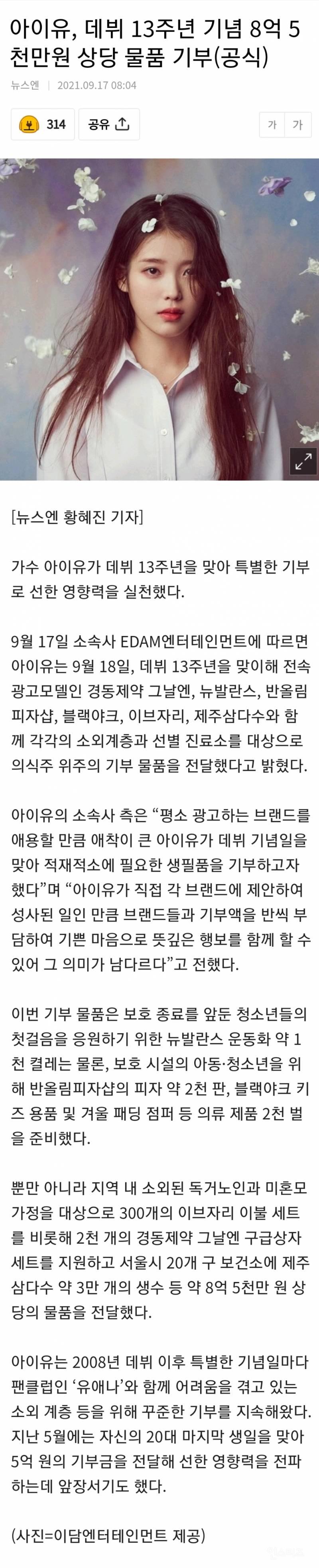 아이유, 데뷔 13주년 기념 8억 5천만원 상당 물품 기부(공식)   인스티즈
